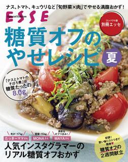 糖質オフのやせレシピ夏〈2021年再編集版〉-電子書籍