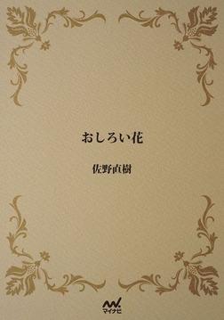 おしろい花-電子書籍