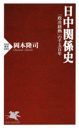 日中関係史 「政冷経熱」の千五百年-電子書籍