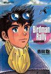 Birdman Rally 鳥人伝説