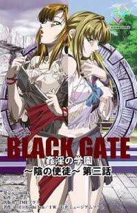 【フルカラー成人版】BLACK GATE 姦淫の学園 ~陰の使徒~ 第三話