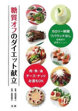 糖質オフのダイエット献立 : 肉・魚・油・チーズ・ナッツ・お酒もOK-電子書籍