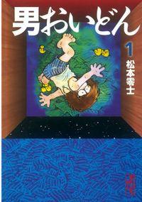 男おいどん(1)