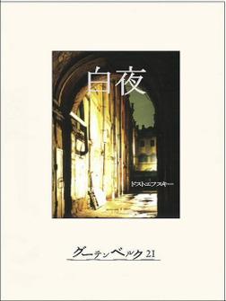 白夜-電子書籍