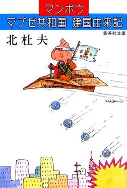 マブゼ共和国建国由来記-電子書籍