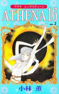ATHENA 16 2巻