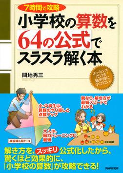 7時間で攻略 小学校の算数を64の公式でスラスラ解く本-電子書籍