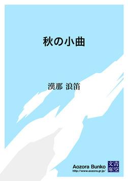 秋の小曲-電子書籍