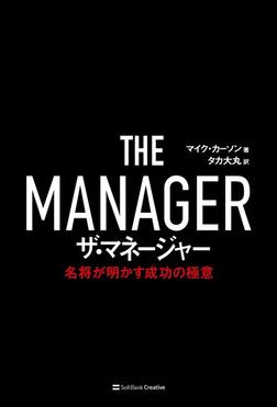 ザ・マネージャー 名将が明かす成功の極意-電子書籍