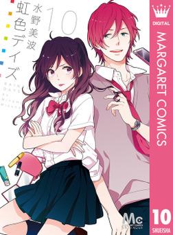 虹色デイズ 10-電子書籍