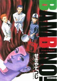 バンビ~ノ!セコンド(6)