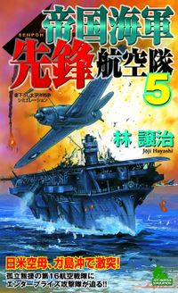 帝国海軍先鋒航空隊 太平洋戦争シミュレーション(5)