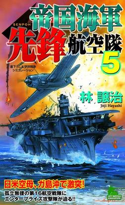 帝国海軍先鋒航空隊 太平洋戦争シミュレーション(5)-電子書籍