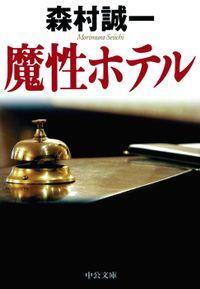 魔性ホテル(中公文庫)