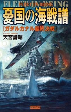 憂国の海戦譜 ガダルカナル最終決戦-電子書籍