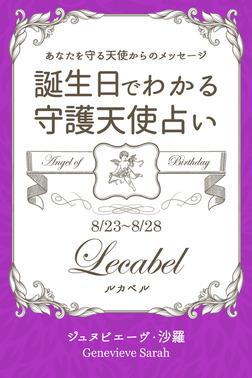 8月23日~8月28日生まれ あなたを守る天使からのメッセージ 誕生日でわかる守護天使占い-電子書籍