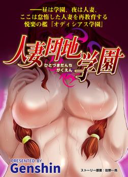 人妻団地学園 (5)元売れっ子漫画家「竜胆マコ」悲惨ないじめ学級-電子書籍