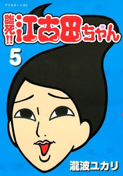 臨死!! 江古田ちゃん(5)-電子書籍