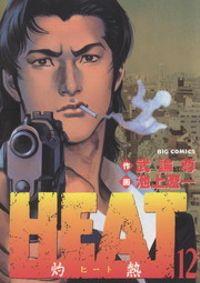 HEAT-灼熱-(12)