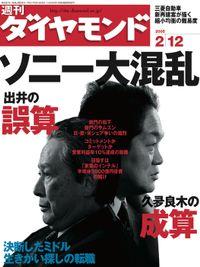 週刊ダイヤモンド 05年2月12日号