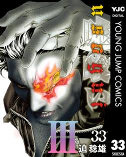 嘘喰い 33-電子書籍