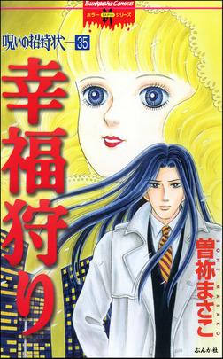 呪いの招待状(分冊版) 【第35話】-電子書籍