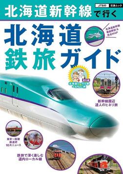 北海道新幹線で行く 北海道鉄旅ガイド-電子書籍