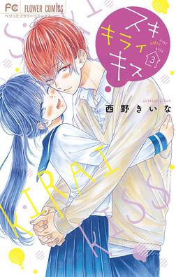 スキ キライ キス(3)-電子書籍