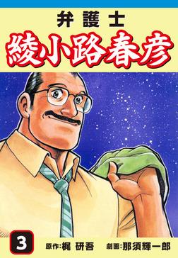 弁護士綾小路春彦(3)-電子書籍