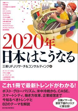 2020年 日本はこうなる-電子書籍