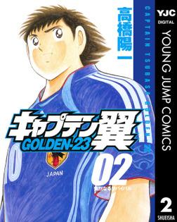 キャプテン翼 GOLDEN-23 2-電子書籍
