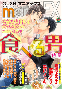GUSHmaniaEX 食べる男-電子書籍