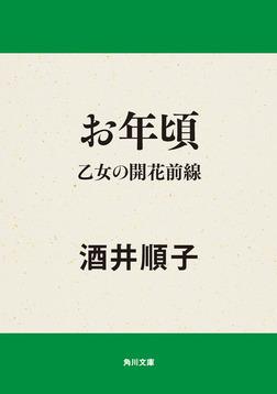 お年頃 乙女の開花前線-電子書籍