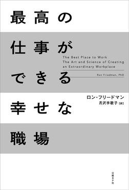 最高の仕事ができる幸せな職場-電子書籍