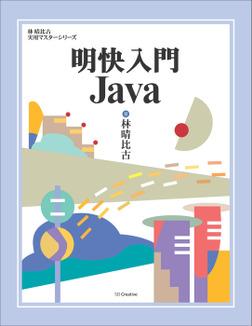明快入門 Java-電子書籍