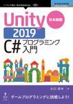 日本語版Unity 2019 C#プログラミング入門