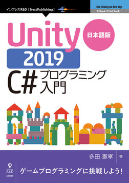 日本語版Unity 2019 C#プログラミング入門-電子書籍