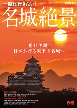 名城絶景-電子書籍