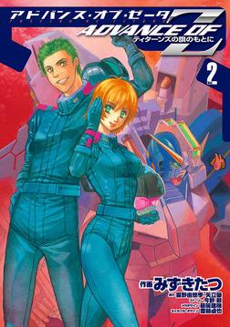アドバンス・オブ・Z(2) ~ティターンズの旗のもとに~-電子書籍