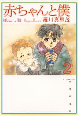 赤ちゃんと僕 2巻-電子書籍