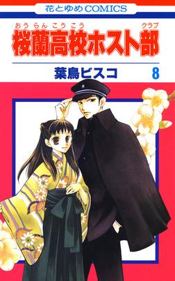 桜蘭高校ホスト部(クラブ) 8巻-電子書籍