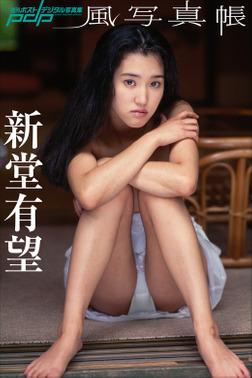 風写真帳 新堂有望-電子書籍