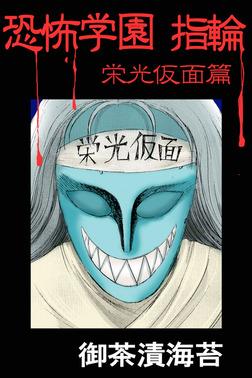 恐怖学園 指輪 栄光仮面篇-電子書籍