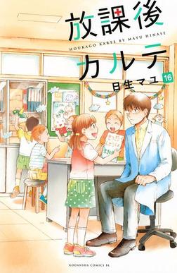 放課後カルテ(16)-電子書籍