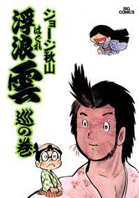 浮浪雲(はぐれぐも)(7)