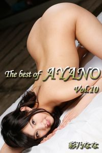 The best of AYANO Vol.10 / 彩乃なな