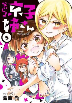 ないしょの京子姉さん(5)-電子書籍