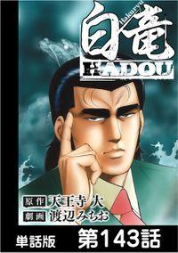 白竜HADOU【単話版】 第143話