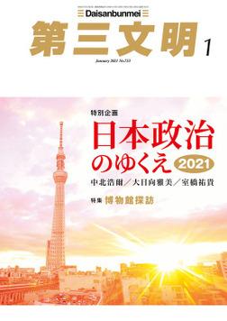 第三文明2021年1月号-電子書籍
