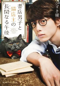 書店男子と猫店主の長閑なる午後-電子書籍